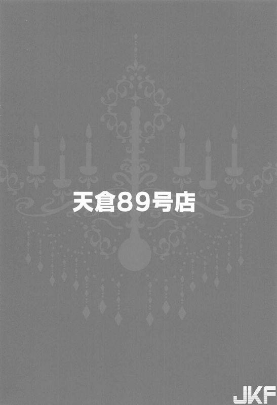 天仓89号店仓崎天一MajiCLOVE东方Project中国翻訳